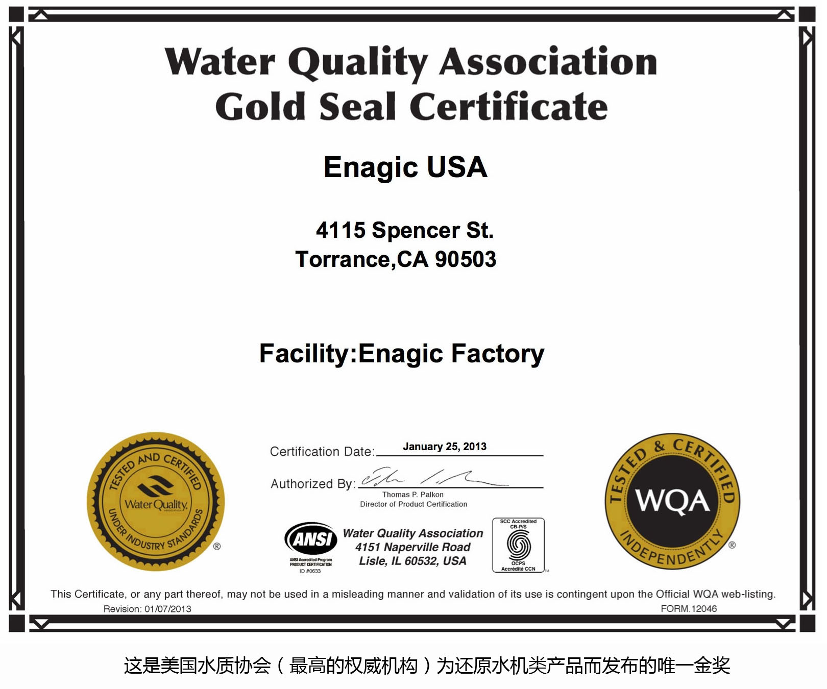 WQA_Gold_Seal copy